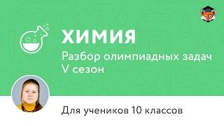 Download Химия | Подготовка к олимпиаде 2017 | Сезон V | 10 класс Video