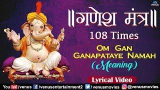 Om Gan Ganapataye Namo Namah - 108 Times | GANESH MANTRA - Suresh Wadkar | Ganpati Songs