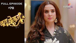 Bahu Begum - 17th October 2019 - बहू बेगम - Full Episode