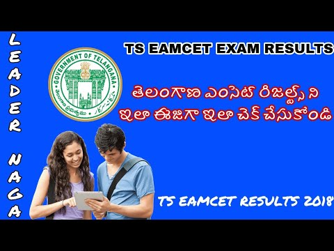 TS EAMCET 2018 exam results available now || TS EAMCET 2018 exam results release date