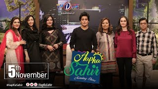 Aap Ka Sahir | Morning Show | TV One | 5 November 2019