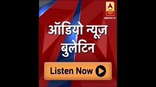 Audio Bulletin: Amritsar Train Accident: Punjab CM Orders Magisterial Inquiry | ABP News
