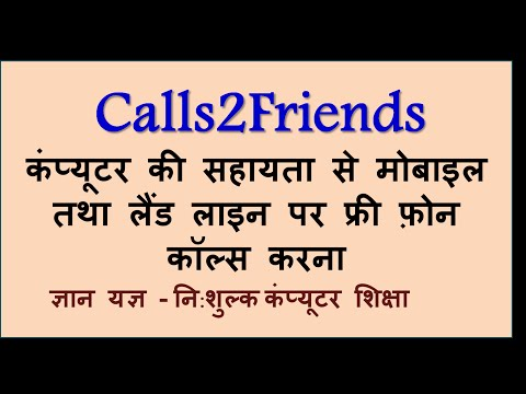 How to make Free Phone Calls from PC to Mobile or Landline - in Hindi