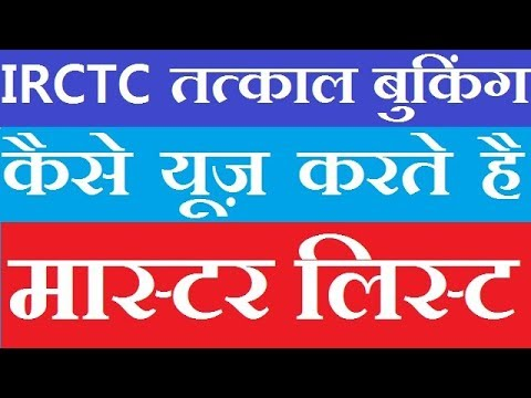 How To Use IRCTC Master List In Tatkal Ticket Booking 2018
