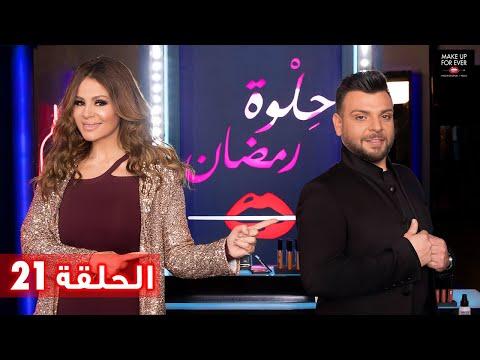 Xxx Mp4 ح 21 حلوة رمضان 2019 مع كارول سماحة وبول قسطنطينيان 3gp Sex