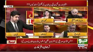 Sawal To Hoga | 22 July 2018 | Neo News HD