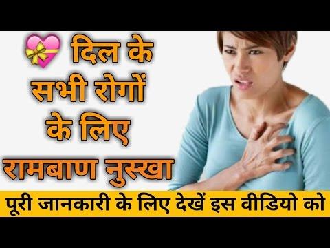दिल के सभी रोगों के लिए रामबाण नुस्खा | Heart Problems In Hindi | Heart Attack | Health Tips |