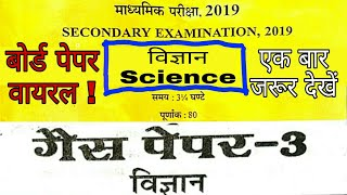 Download RBSE Science Gas Paper 3/Class 10th Science (विज्ञान) Exam Paper /Rajasthan Board 10th Science Paper Video