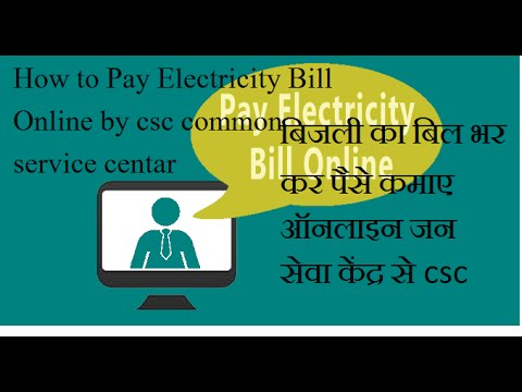 How to Pay Electricity Bill Online by csc common service centar