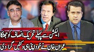 Takrar with Imran Khan - 18 April 2018 | Express News
