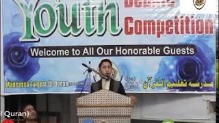 English Speech Topic: Seerat Ul Nabvi (SAW) | Shahid Khan