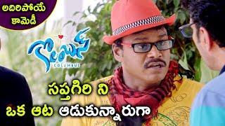 Columbus Movie Scenes - Sumanth Ashwin Wins The Bet -  Sapthagiri Hilarious Comedy