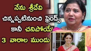 Sridevi And Me Were Good Friends - Sharing Memories With Geetha Bhagat
