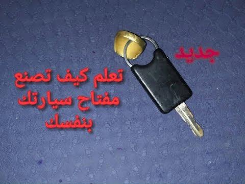 تعلم كيف تصنع مفتاح سيارتك بنفسك