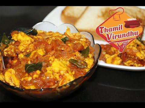 Egg gravy recipe in Tamil - முட்டை கிரேவி செய்முறை - How to make egg bhurji tamil