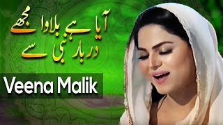 Veena Malik Reciting Naat | Aaya Hai Bulawa Mujhe | Aplus