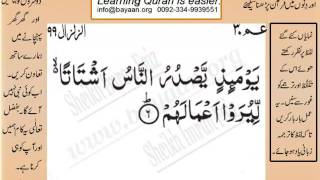 Quran in urdu Surah 099 Az Zalzalah 006 Learn Quran translation in Urdu Easy Quran Learning 4