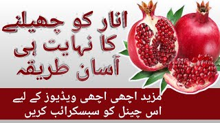 Anar ko Kaise Chile l how to peel pomegranate l انار کو چھیلنے کا آسان طریقہ