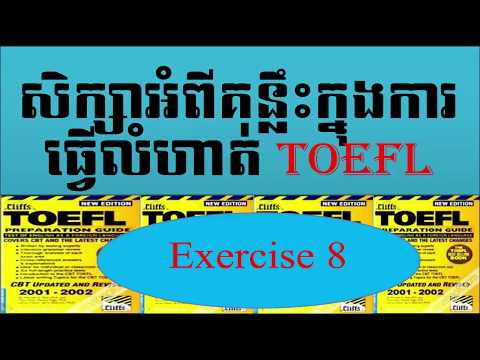 how to study toefl in english and khmer
