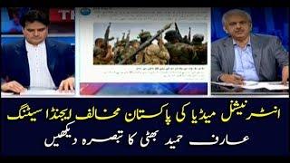 Bhatti comments on international media's anti-Pakistan agenda setting