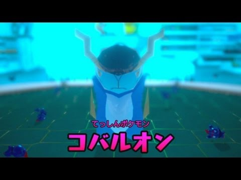 Pokemon Rumble U Walkthrough 16 - Cobalion Returns