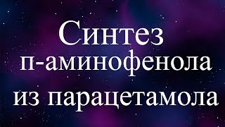 Download Синтез п-Аминофенола из парацетамола (synthesis of p-aminophenol from paracetamol) Video