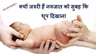 क्यों जरुरी है नवजात के लिए सुबह कि धूप/benefits of morning sunlight for newborn baby