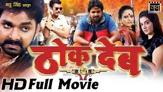 Thok Deb   Pawan Singh, Akshara Singh   New Bhojpuri Movies 2017   Nav Bhojpuri