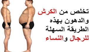 طريقة وصفة  تنحيف وتخسيس البطن والتخلص من الكرش.حرق الدهون في الجسم