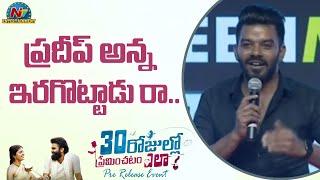 Sudigali Sudheer Speech At 30 Rojullo Preminchadam Ela Pre Release Event   Pradeep   NTV Ent