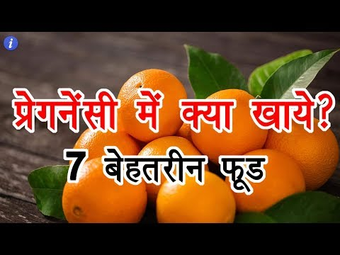 7 Best Foods for Pregnant Women in Hindi | By Ishan