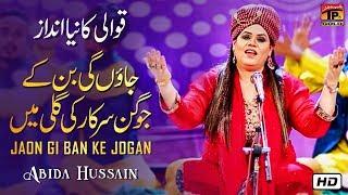 Ramzan Special Qawali 2019 | Abida Hussain | Jaon Gi Ban Ke Jogan