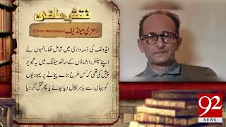 Naqsh e Mazi: Adolf Eichmann - 20 March 2018 - 92NewsHDPlus