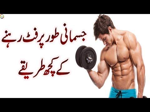 Good Health Tips in Urdu || Body Fitness Tips