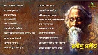 Best 20 Rabindra Sangeet Collection সেরা ২০ টি রবীন্দ্রস