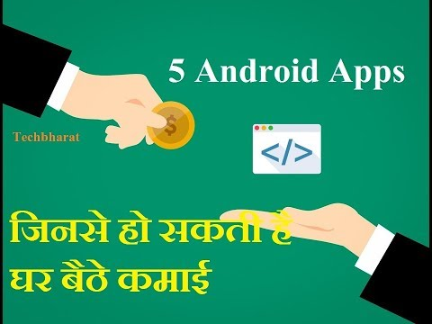 Top 5 Android Apps for making Money at Home (Hindi)