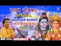 Download  सावन सोमवार शिवजी के Special भजन,Gulshan Kumar Shiv Bhajans,Top Morning Shiv Bhajans,Best Collection MP3,3GP,MP4