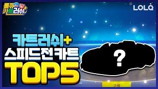 카트라이더 러쉬플러스 스피드전에서 좋은 카트바디 TOP5! / 롤큐 랭크쇼 | 롤큐플러스 LOLQplus