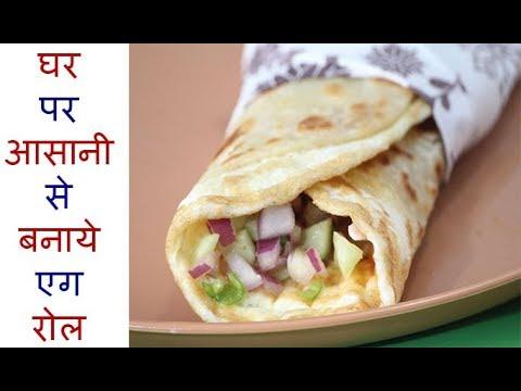 घर पर आसानी से बनाये एग रोल   Egg Roll Banane ka Tarika Hindi Me