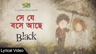She Je Boshe Ache Eka Eka   By Black   Bangla Band Song    Lyrical Video   ☢☢ EXCLUSIVE ☢☢