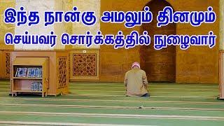 இந்த நான்கு அமலும் தினமும் செய்பவர் சொர்க்கத்தில் நுழைவார் | Tamil Muslim TV  | Tamil Bayan