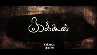 Kakkoos Documentary Film  Official Release | Direction - Divya