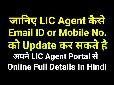 How to Update LIC Agent Email ID and Mobile Number | Online | Using LIC Agent Portal | Full Details