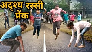 Funny Pranks - Invisible Rope Prank // Epic Reaction // Pune // Comedy Prank