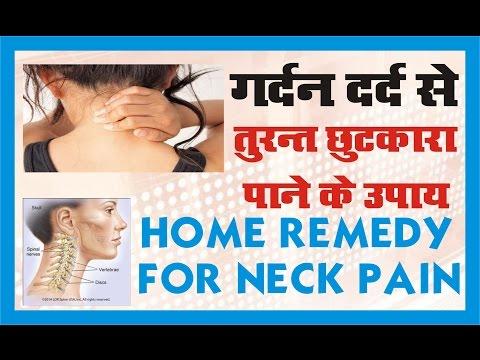 गर्दन दर्द से तुरंत छुटकारा पाने के उपाय (Home Remedies for neck pain in Hindi)
