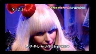 Lady  Gaga APPLAUSE Piano Version TV SHOW  In JAPAN  2013.12.10