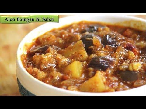Tadkedaar Aloo Baingan Ki Sabzi in Cooker |Baingan Aloo Recipe in Hindi |By Rj Payal's Kitchen