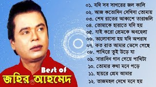✅ জহির আহমেদের ১২ টি সেরা গান Best of Zahir Ahmed | Hayre prem amar | One Entertainment Limited