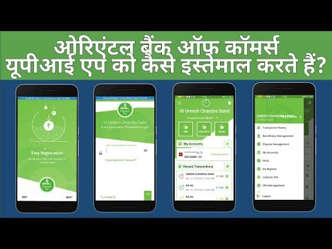 How to Register & Use Oriental Bank of Commerce (OBC) UPI App   BHIM Oriental Pay  
