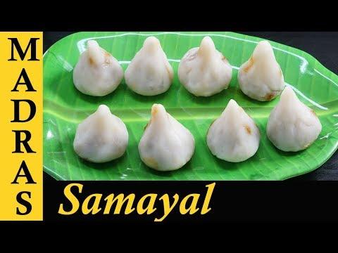 Kozhukattai Recipe in Tamil | Pooranam Kolukattai Recipe in Tamil | Sweet Kozhukattai | Modak Recipe